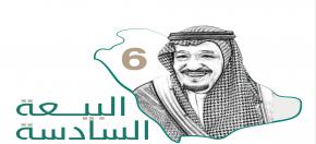 ذكرى البيعة السادسة - يحتفي شعب المملكة والمقيمون...