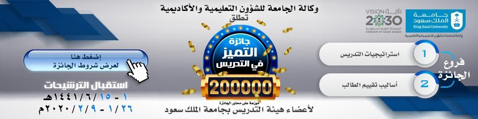 جائزة الملك سعود للتميز... - يعد التدريس الجامعي المتميز...