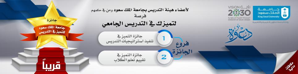 جائزة الملك سعود للتميز... - يسر وكالة الجامعة للشؤون...