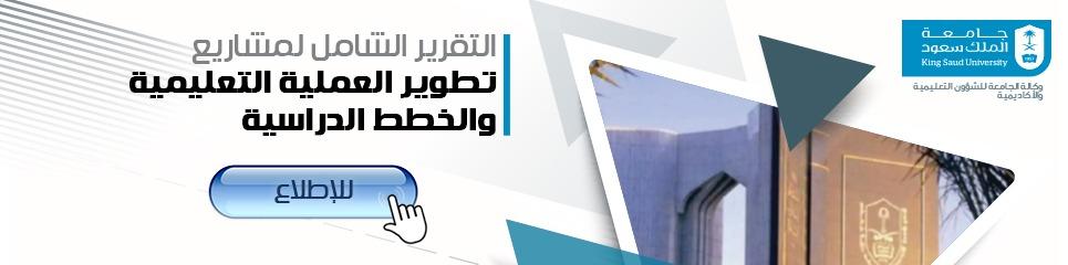 التقرير الشامل لمشاريع تطوير... - مشاريع المرحلة الأولى مشاريع...