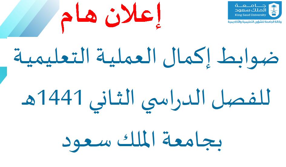 ضوابط إكمال العملية التعليمية للفصل الدراسي الثاني ١٤٤١هـ بجامعة الملك سعود