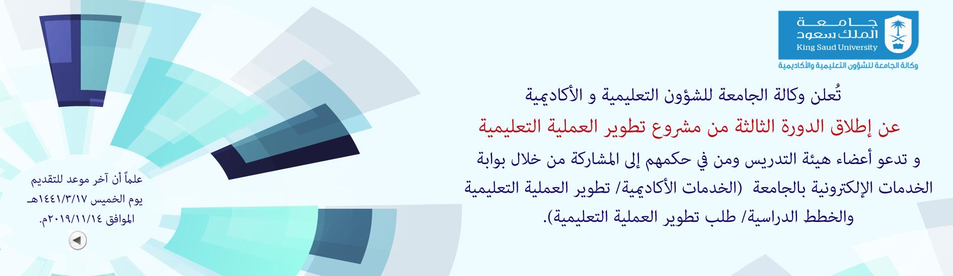 مشروع تطوير العملية التعليمية... - يهدف المشروع إلى تطوير العملية...