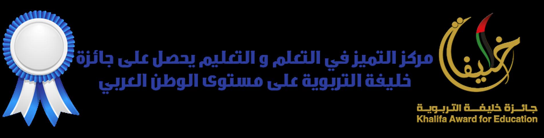 مركز التميز في التعلم و التعليم... -