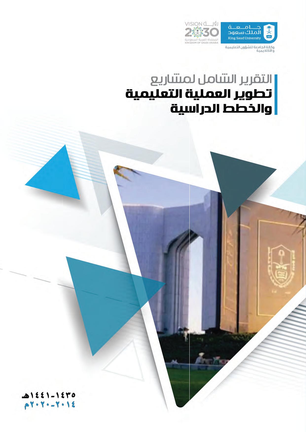 التقرير الشامل لمشاريع تطوير العملية التعليمية والخطط الدراسية